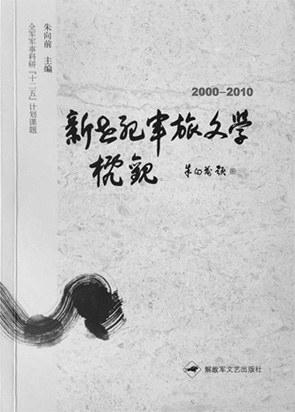 白烨:军旅文学研究的重要成果