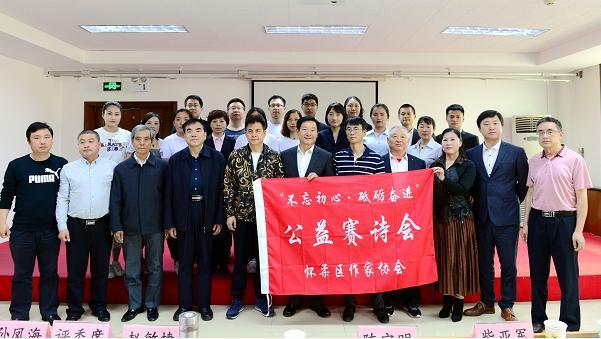"""怀柔区作家协会举办庆""""五一""""公益赛诗会"""