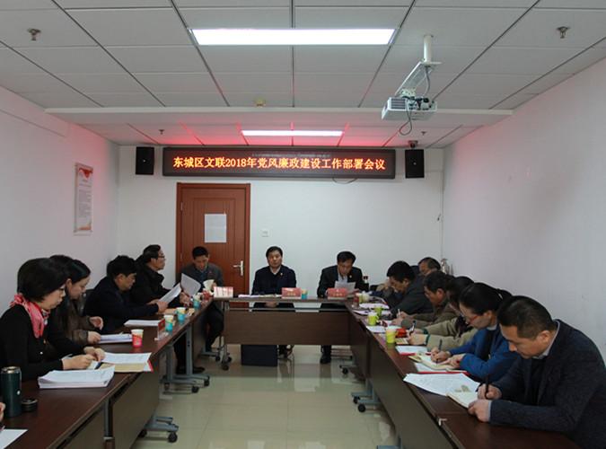 把握新要求  部署新任务——东城文联组织召开2018年党风廉政建设工作部署会议