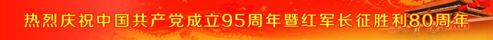 热烈庆祝中国共产党成立95周年暨红军长征胜利80周年