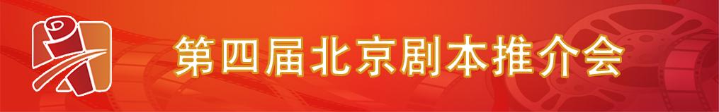 第四届北京剧本推介会