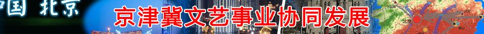 京津冀文艺协同发展