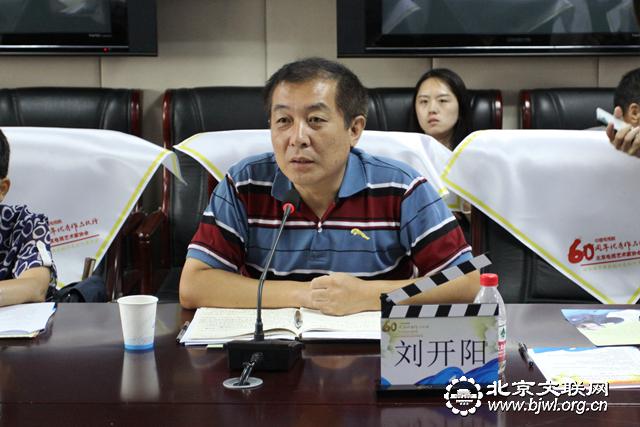 2 市文联党组副书记刘开阳讲话