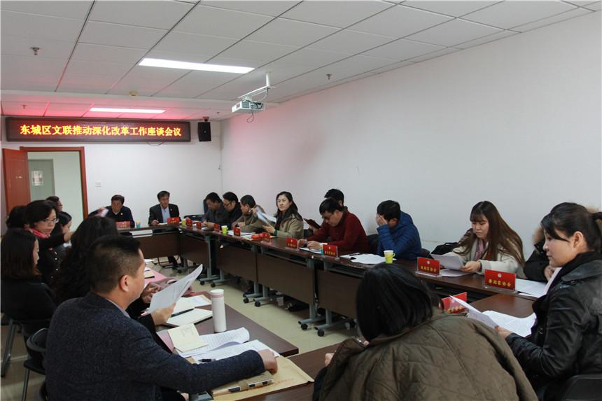 东城区文联推动深化改革工作座谈会议召开