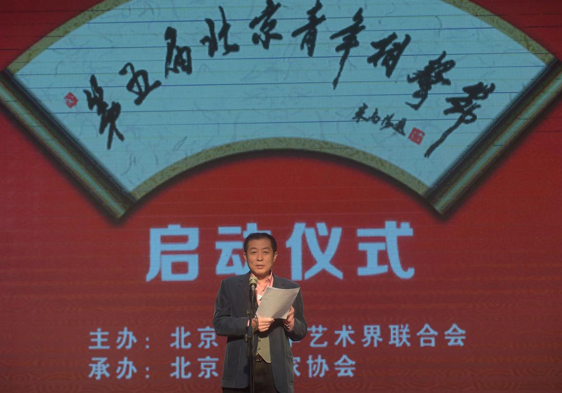 北京市文联党组副书记刘开阳讲话.jpg